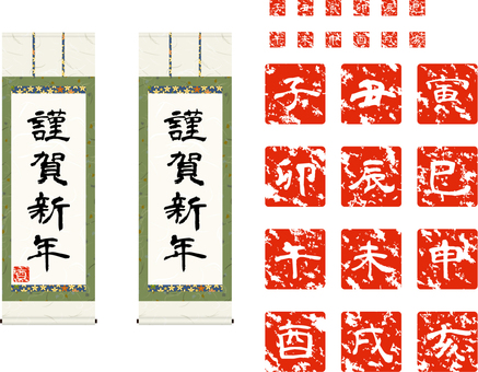 Happy New Year 's hanging axis. With zodiac stamp