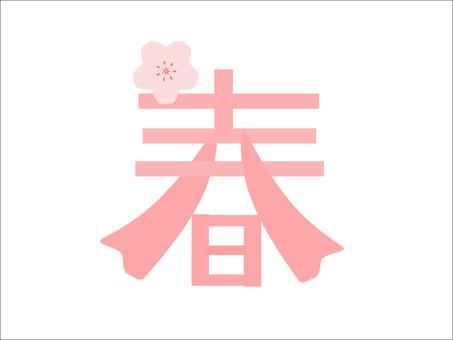 可愛的春天字母櫻花騎與chocons