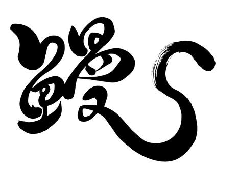Brush eel original font