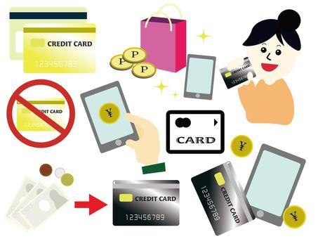 신용 카드로 지불 세트