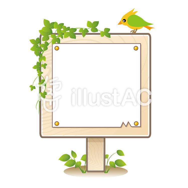 木目の掲示板のイラスト