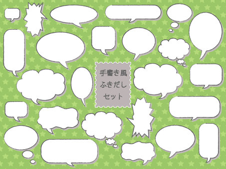 Simple speech bubble set