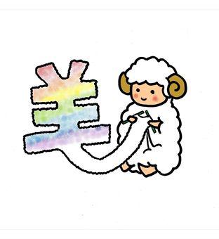 Sheep knitting