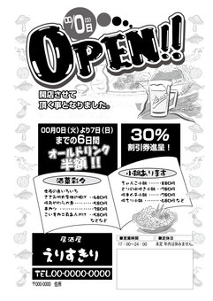 Izakaya opening flyer sample black and white