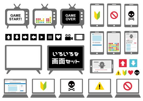 Various screen sets