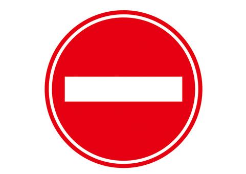 진입 금지 표시