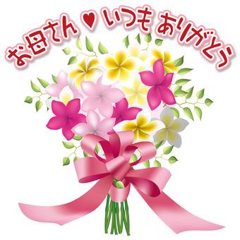 【Mother's Day】 Bouquet Plumeria