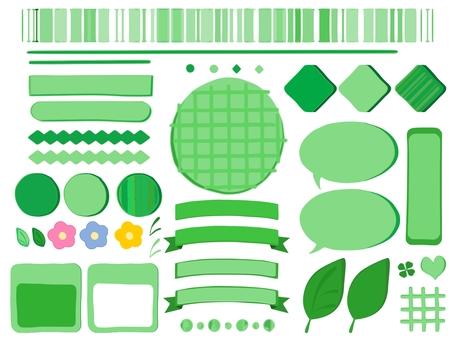 이른바 녹색 세트
