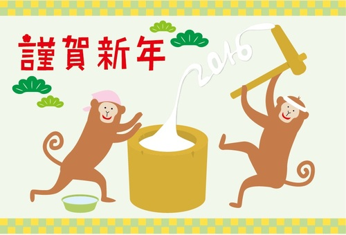 New year's greeting rice cake