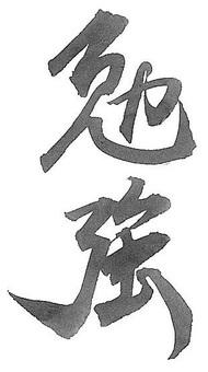 Study brush letter logo