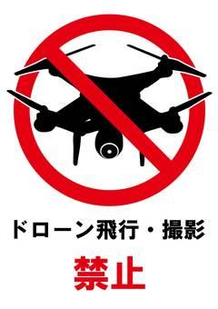 무인 항공기 비행 · 촬영 금지