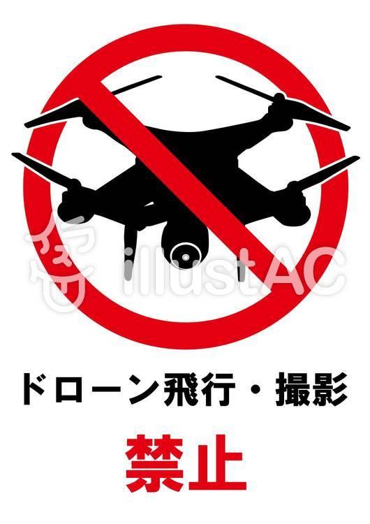 ドローン飛行・撮影禁止のイラスト