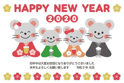 연하장 2020-2