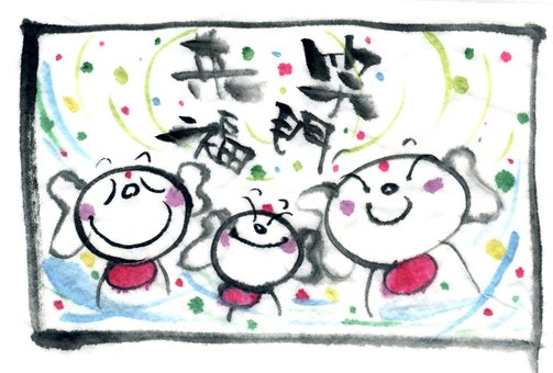 Illustration of Jizo-sama and a smile gate 福福 筆 字 New Year's card