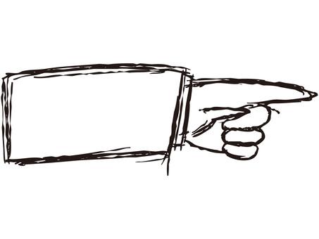 Arrow (rough arm)