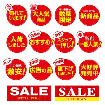 Store promotion POP_A
