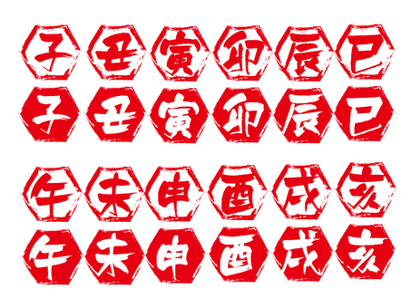Hanko New Year's cards zodiac set