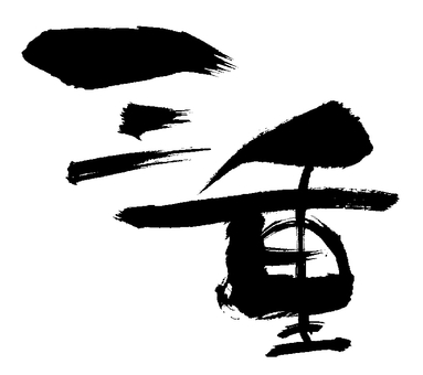 """Japanese calligraphy """"Mie"""""""