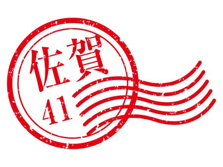Saga stamp