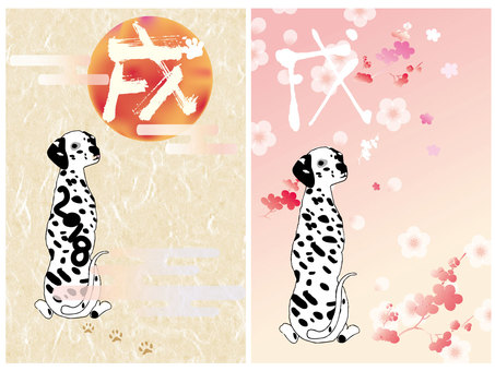 Dalmatian _ New Year's cards