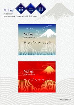 富士山04(横デザイン)