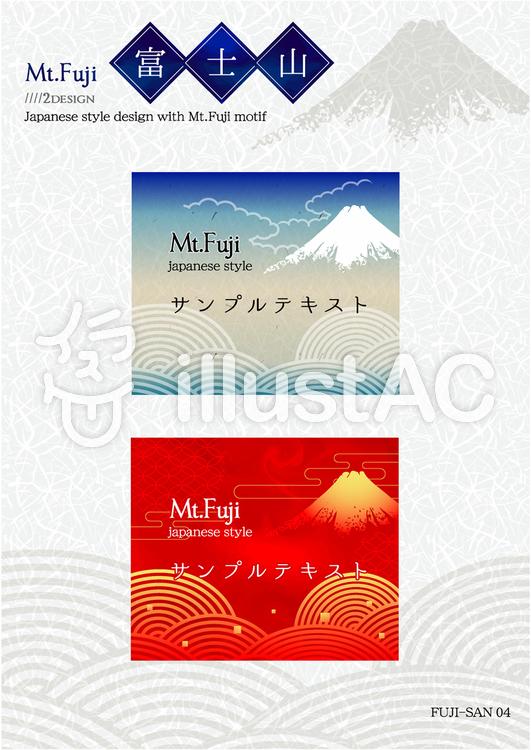 富士山04(横デザイン)のイラスト