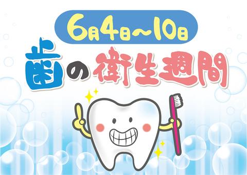 치아의 위생 주간 POP