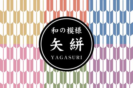 Japanese style pattern Yazaki set