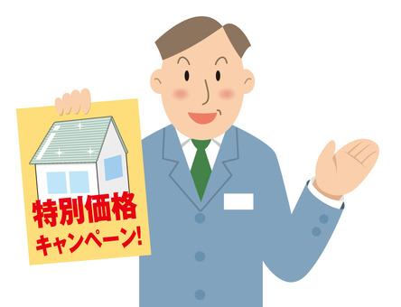 Unscrupulous commercial law sales inconvenience illustration