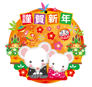 Illustration for New Year's greetings