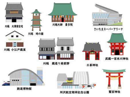 埼玉の観光地