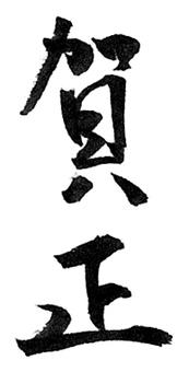 """Kaori """"Handwritten characters"""""""