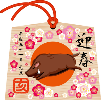 2019 New Year's card Ema wild boar
