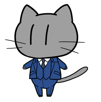 猫(青スーツ)
