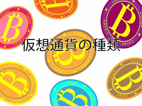 Types of virtual currency