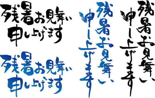 I will inform you of the lingering summer calligraphy character set