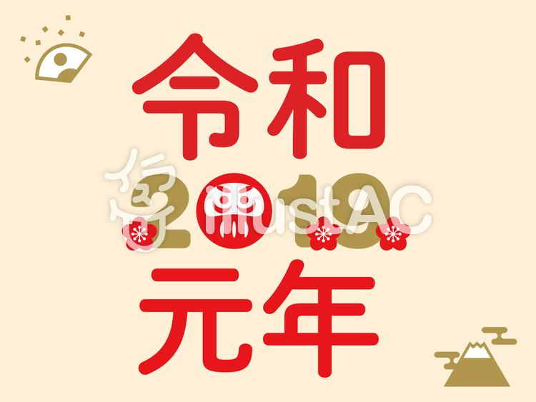 令和元年 ロゴ ポップ