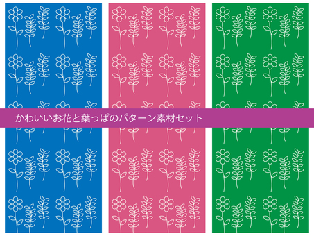 Cut flower and leaf pattern material set