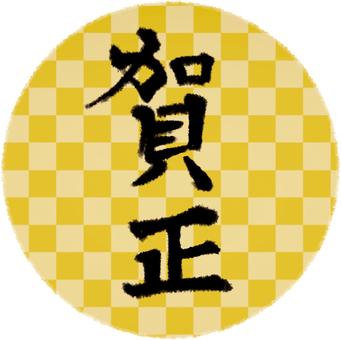 New Year ● Kagoshima gold frame