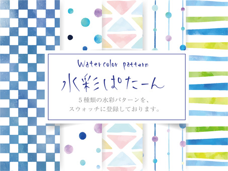 Watercolor style pattern swatch ver05