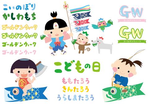 Children's Day Old Story Santaro Illustration Set