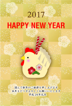 2017 New Year 's card