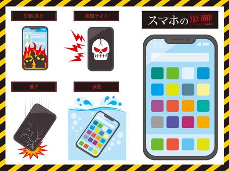 "Smartphone trouble summary ""Disaster of smartphones"""