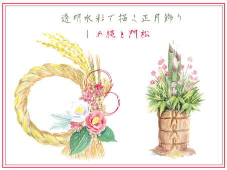 New Year Ornament - Shimenose and Kadoma