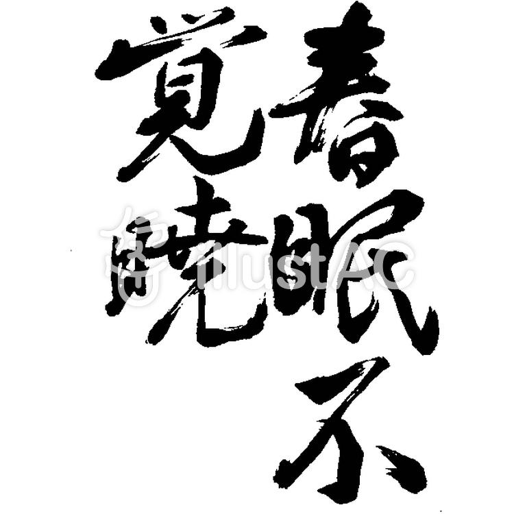 春眠暁を覚えずイラスト - No: 3...
