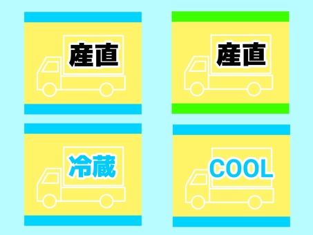 Refrigerated cool delivery set