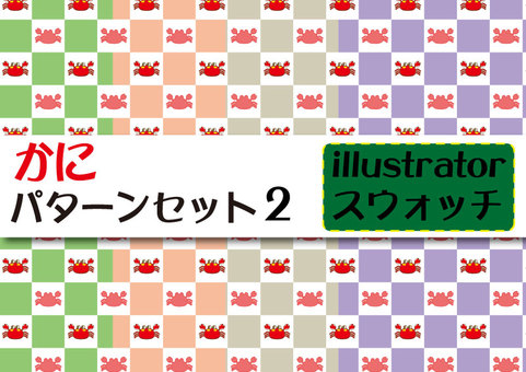 Crab pattern set 02