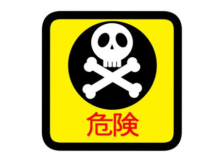 Danger mark