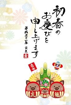 2019 돼지띠 연하장 템플릿 달마 친자