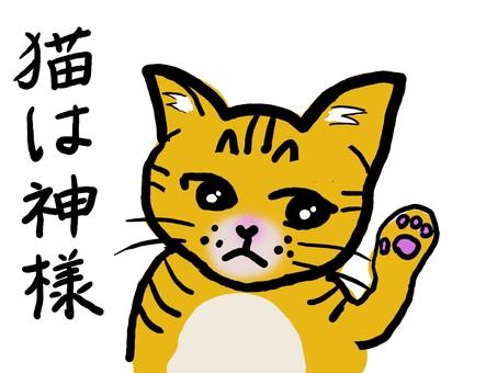 고양이는 하나님